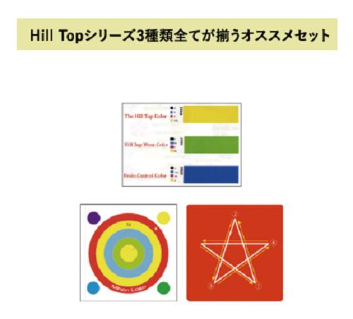 Hill Top シリーズ3種
